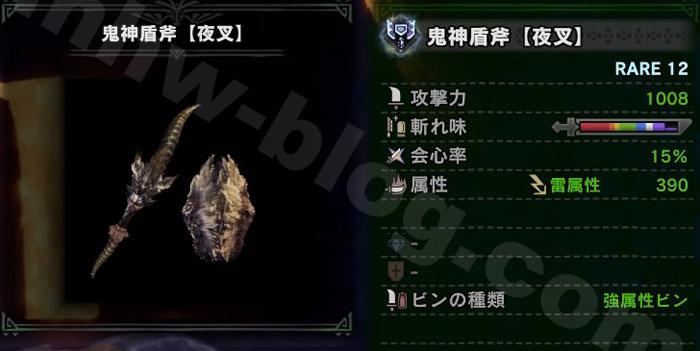 チャージアックス「鬼神盾斧【夜叉】」