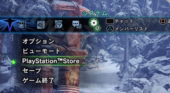 ゲーム内からの購入方法①