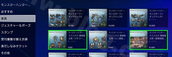 ゲーム内からの購入方法②