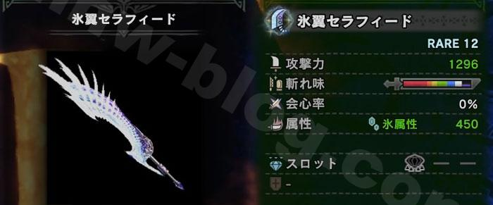 大剣「氷翼セラフィード」②