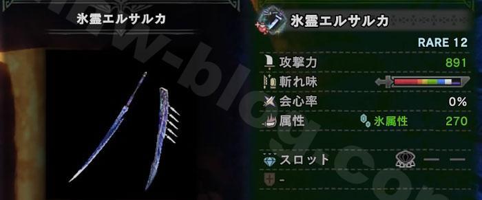 太刀「氷霊エルサルカ」②