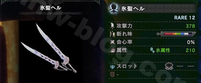 双剣「氷聖ヘル」②