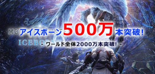 アイスボーン500万本突破!