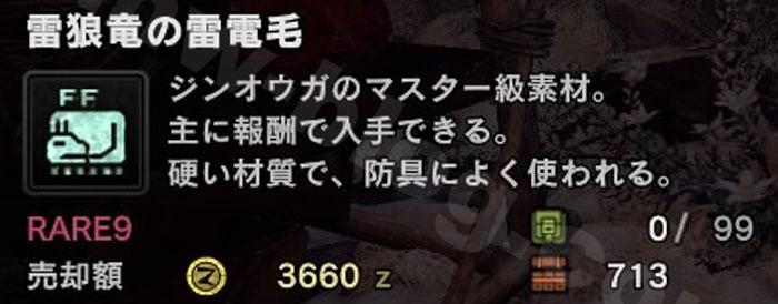 周回系イベントモンスター素材の売却①