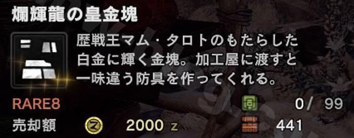 ワールド時代のモンスター素材の売却②