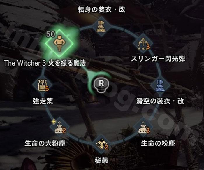 ジェスチャー「The Witcher 3 火を操る魔法」