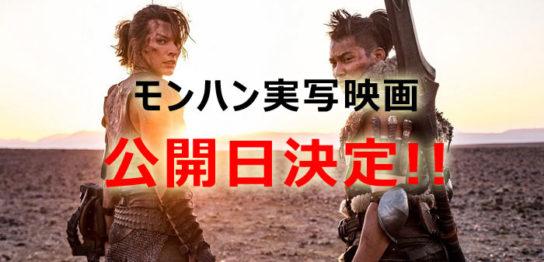 モンハン実写映画公開日決定!!