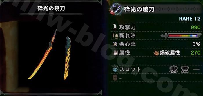 太刀「砕光の暁剣」