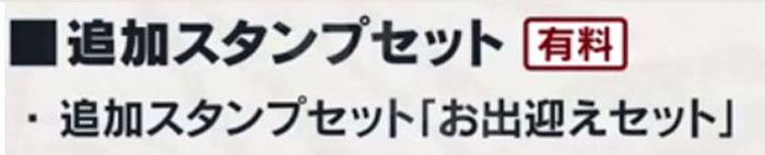 追加スタンプ「お出迎えセット」①