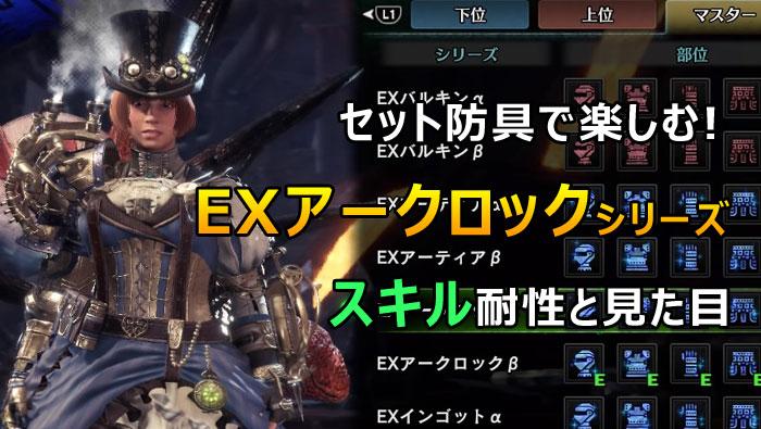 スチームチケット生産:EXアークロック装備
