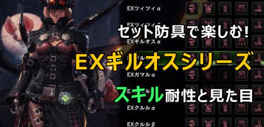 EXギルオスシリーズ装備