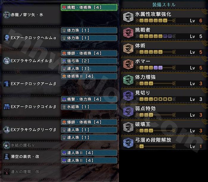 特別任務「狂乱のエルドラド」弓装備(氷)