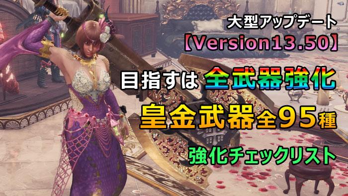 マスターマム強化済:皇金武器(全95種)強化チェックリスト