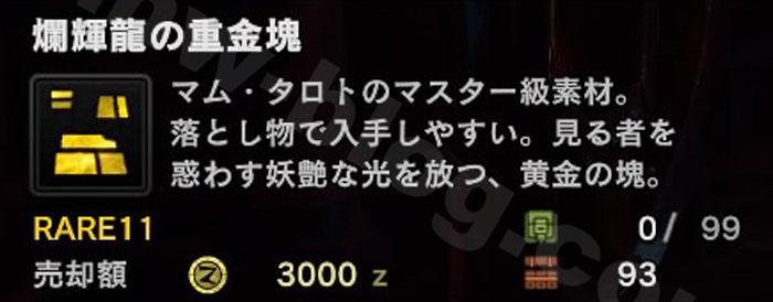 「爛輝龍の重金塊」の売却額
