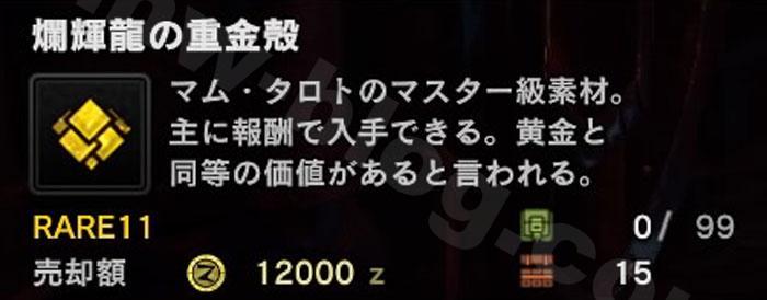 「爛輝龍の重金殻」の売却額