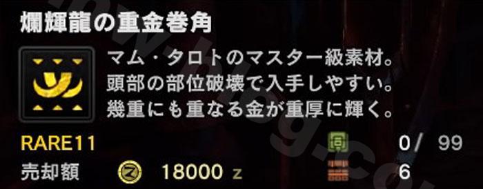 「爛輝龍の重金巻角」の売却額