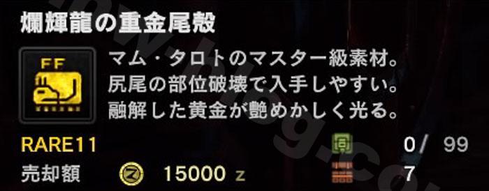 「爛輝龍の重金尾殻」の売却額