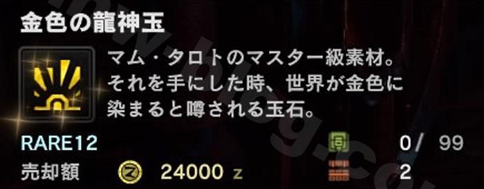 「金色の龍神玉」の売却額