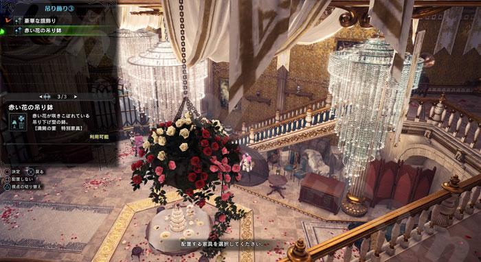 アステラ・セリエナ祭【満開の宴】追加家具④「赤い花の吊り鉢」