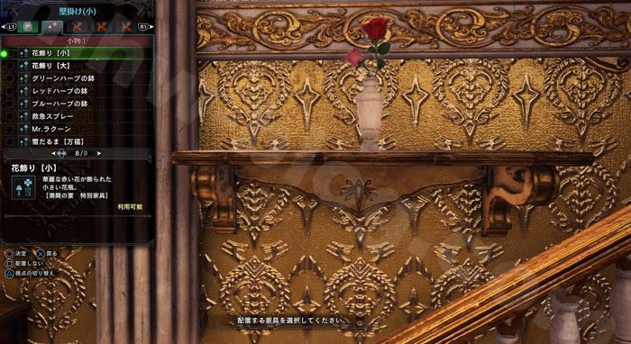 アステラ・セリエナ祭【満開の宴】追加家具⑤「花飾り【小】」