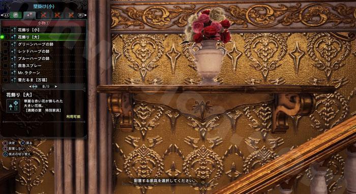 アステラ・セリエナ祭【満開の宴】追加家具⑥「花飾り【大】」