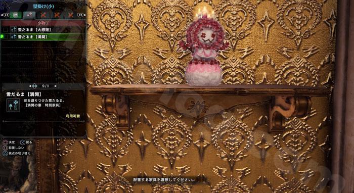 アステラ・セリエナ祭【満開の宴】追加家具⑦「雪だるま【満開】」