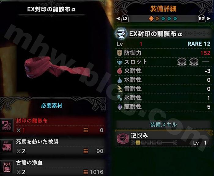 「EX封印の龍骸布」とのコーディネート