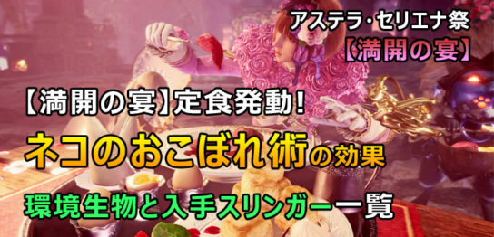 https://www.mhw-blog.com/wp-content/uploads/2020/04/img_nekonookoborejyutsu_00.jpg