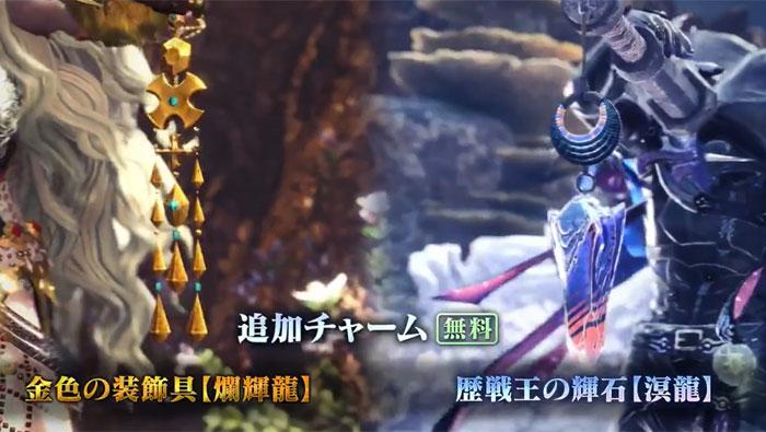 「金色の装飾具【爛輝龍】」「歴戦王の輝石【溟龍】」