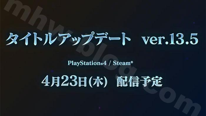Version13.50の配信日
