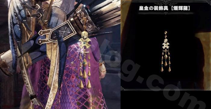 チャーム「皇金の装飾具【爛輝龍】」
