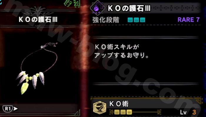 KOの護石