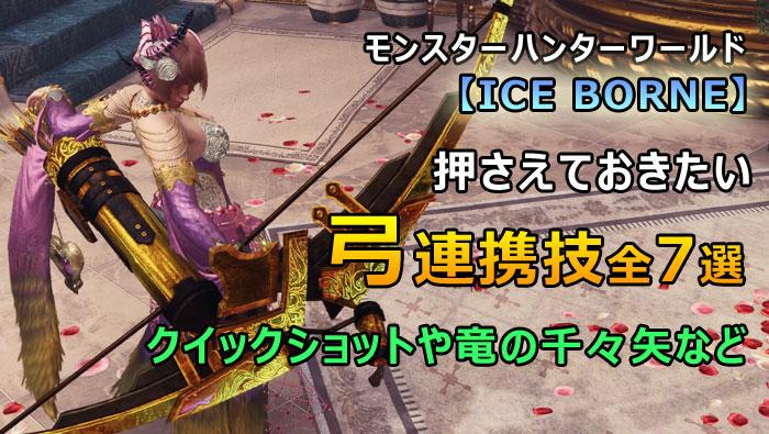 アイスボーン弓連携技7選