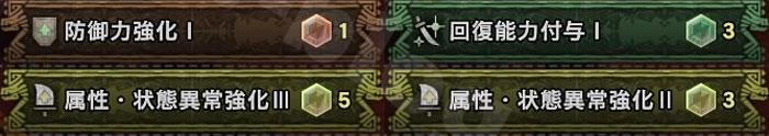 皇金の弓5属性各2パターン強化