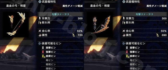 雷属性弓-皇金の弓・飛雷-