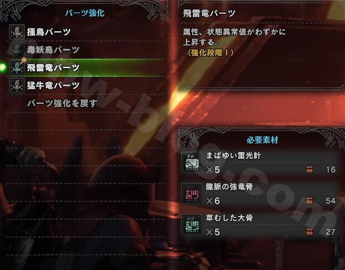 皇金武器・パーツ強化(1段階)