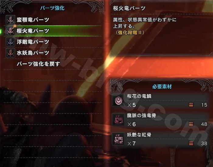 皇金武器・パーツ強化(2段階)
