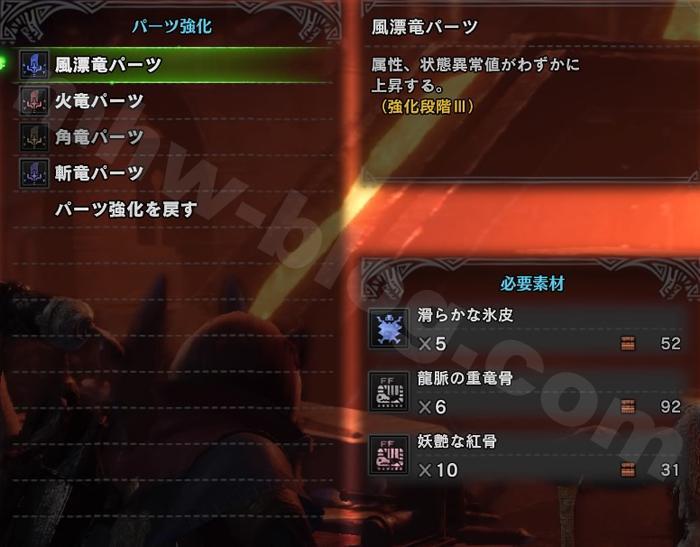 皇金武器・パーツ強化(3段階)