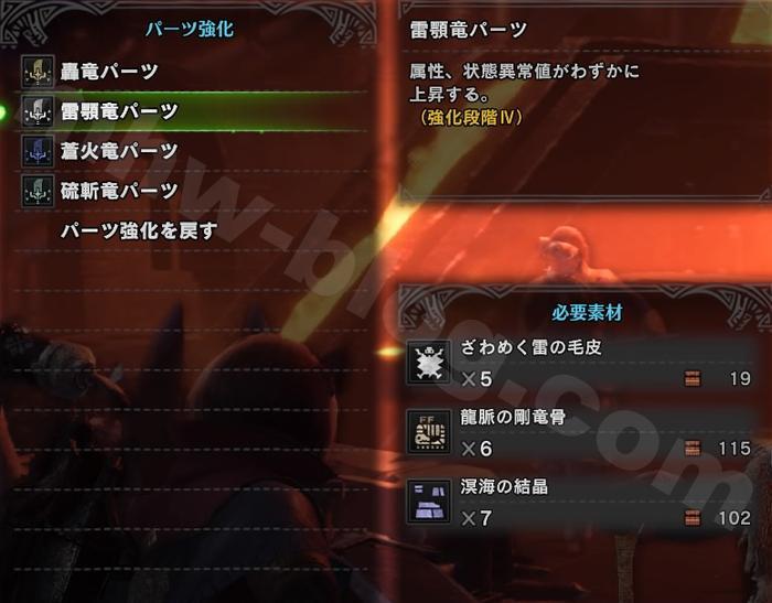皇金武器・パーツ強化(4段階)