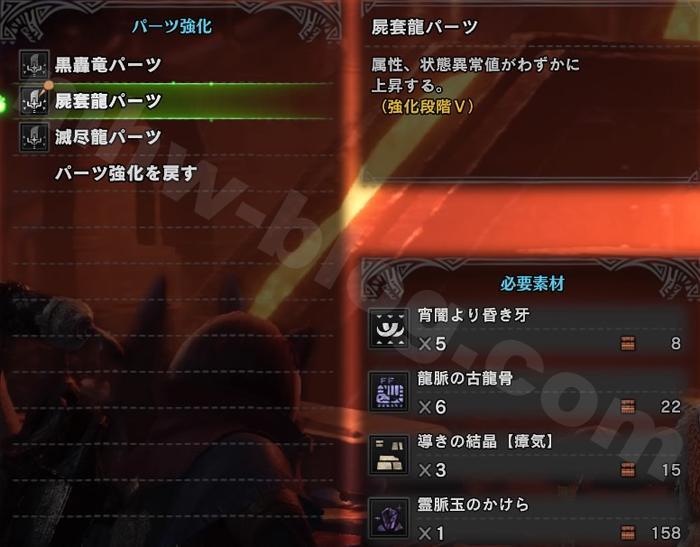 皇金武器・パーツ強化(5段階)