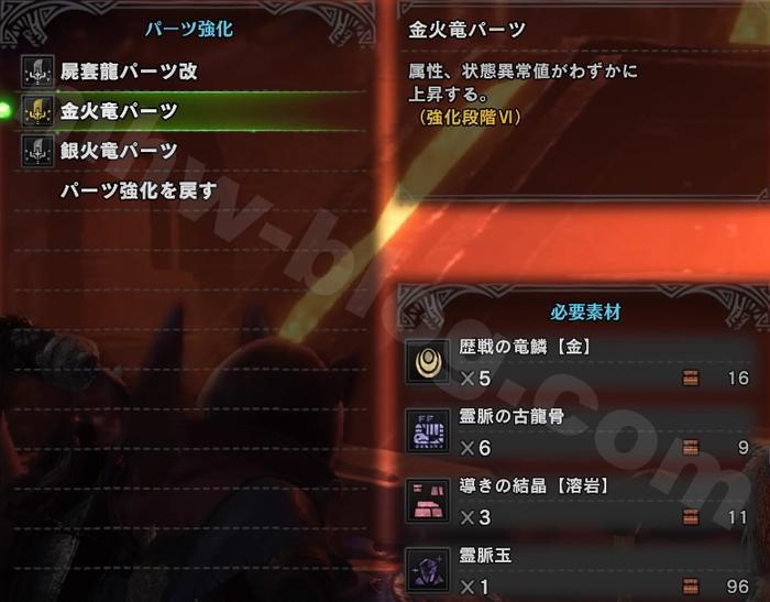 皇金武器・パーツ強化(6段階)