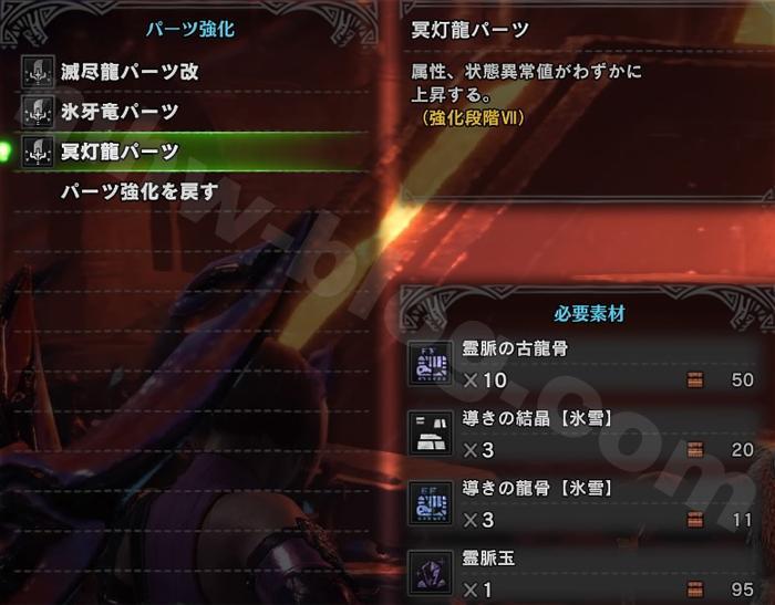 皇金武器・パーツ強化(7段階)