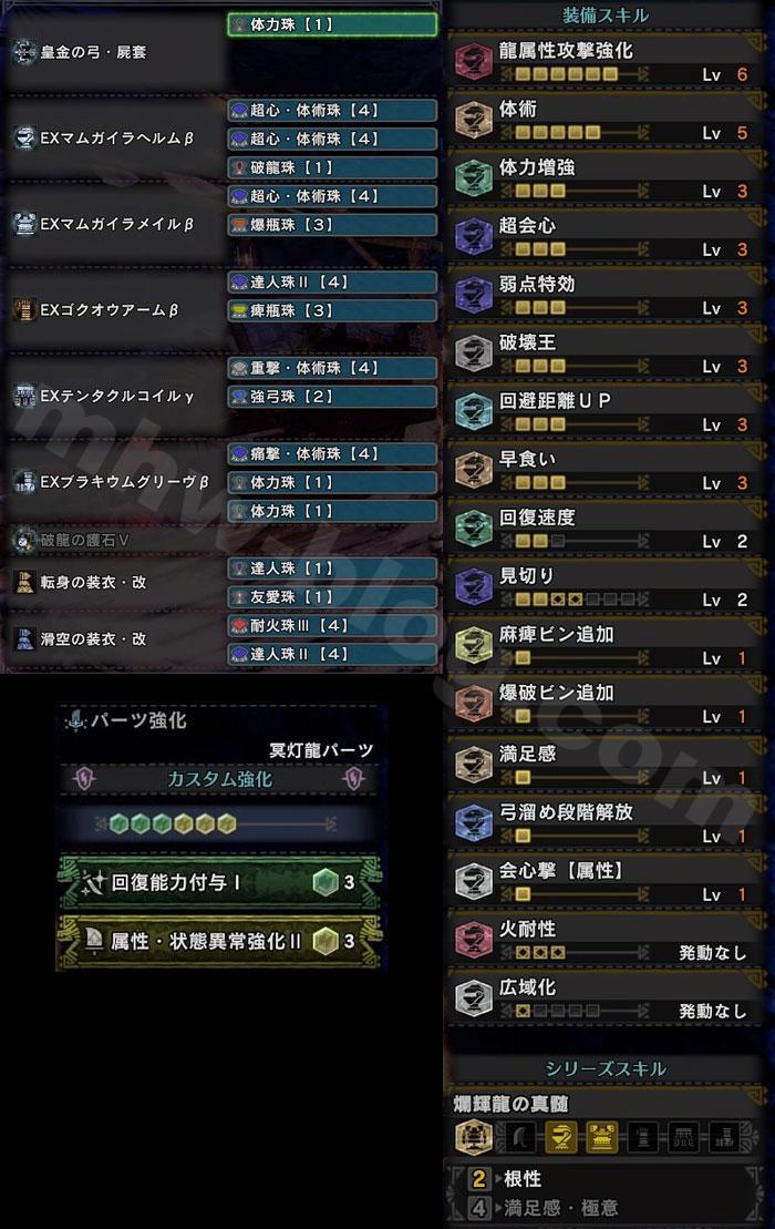 ムフェト・ジーヴァ用皇金弓装備2