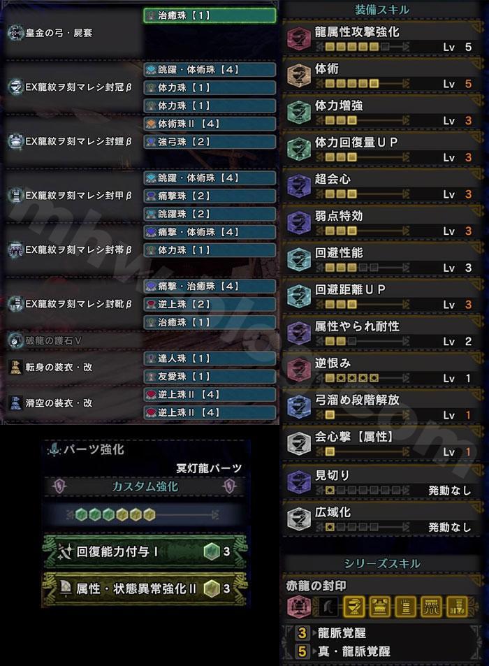 ムフェト・ジーヴァ用皇金弓装備4