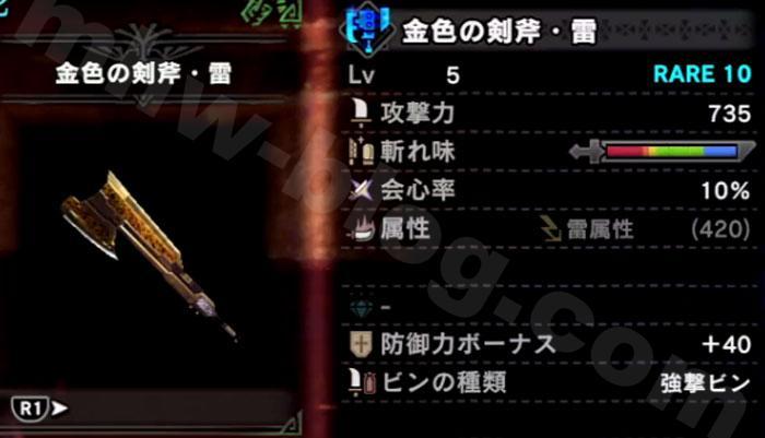 ガイラの剣斧・
