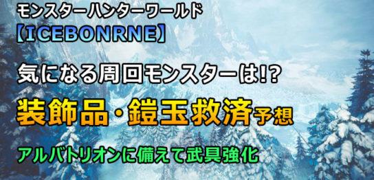 装飾品・鎧玉救済イベント