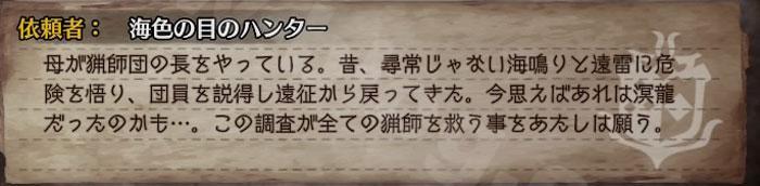 歴戦王ネロミェール討伐イベント「溟鳴り遥か遠く」攻略②