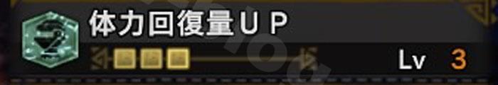 スキル「治癒珠(体力回復UP:Lv3)」