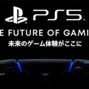 PS5タイトル発表会
