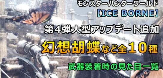 第4弾大型アップデート有料DLCチャーム一覧